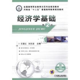 经济学基础(第2版,全国高等职业教育示范专业规划教材 )