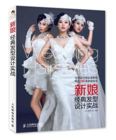 新娘经典发型设计实战