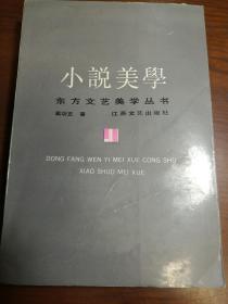 小说美学·东方文艺美学丛书