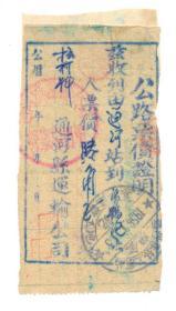 """50年代汽车票-----1955年通河县运输公司乌鸦泡营业所""""客车票""""33"""