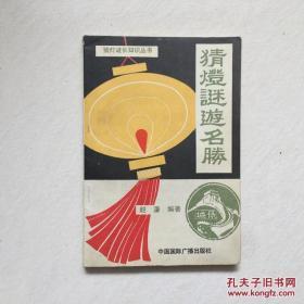 猜灯谜游名胜(32开150页)