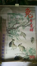 2009兔年呈祥【方楚雄画选】G2