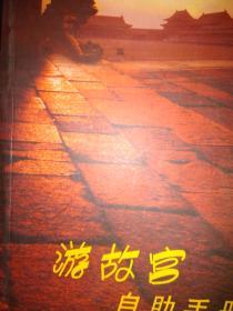 正版 游故宫自助手册