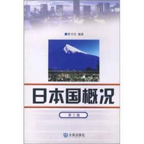 日语大专自考教材:日本国概况(第3版)