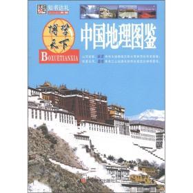 博学天下·知书达礼:中国地理图鉴