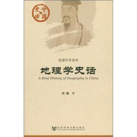 中国史话·思想学术系列:地图史话 [A Brief History of Geographical Map in China]