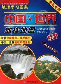 中国·世界地理地图:地理学习图典(2合1)