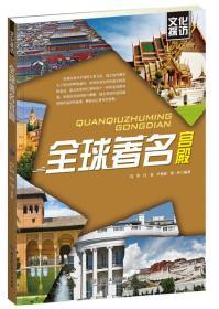 文化探访:全球著名宫殿