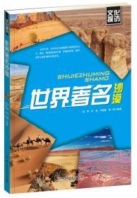 文化探访:世界著名沙漠