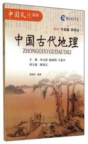 中国文化读本:中国古代地理