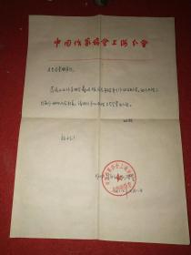 中国作家协会上海分会为江西宜春作家聂成根出具的证明一份