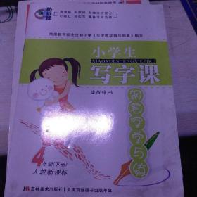 小学生写字课:钢笔字学与练(4年级下册)(人教新课标)
