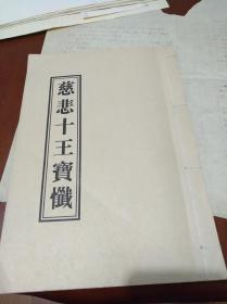 慈悲十王宝懴【16开】线装全一册 16开线装影印版(竹纸)