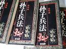 连环画-孙子兵法(3-6)4本合售