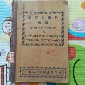 汉英大辞典续编(中华民国十二年 1923年版)