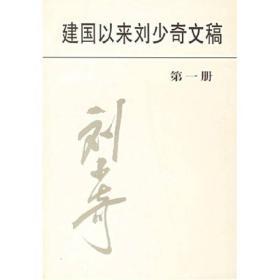 建国以来刘少奇文稿(第一册):一九四九年七月~一九五○年三月