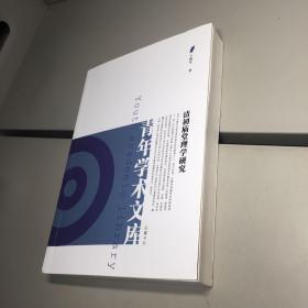 清初庙堂理学研究 【一版一印 95品+++ 自然旧 实图拍摄 看图下单 收藏佳品】
