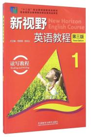 正版二手旧书新视野英语教程第三3版读写教程1 郑树棠 胡全生 978