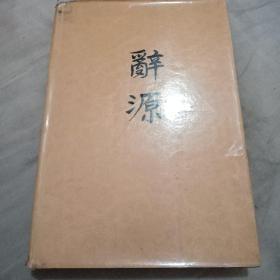 词源(修订本)1—4第一册