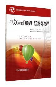 技能型紧缺人才培养系列规划教材:中文CorelDRAW X5案例教程