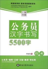 行业人员文字规范测试书写教材:公务员汉字书写5500字(行书)