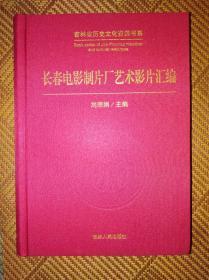 吉林省历史文化资源书系----长春电影制片厂艺术影片汇编