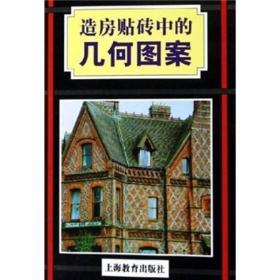 造房贴砖中的几何图案