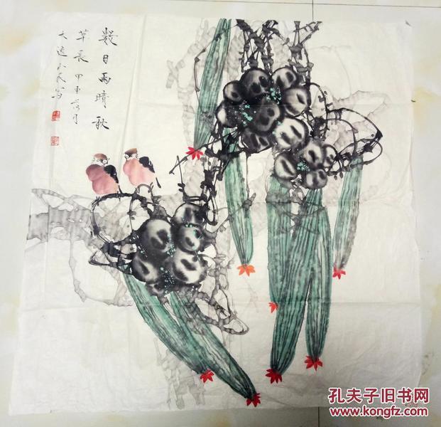 """山民 绘 丝瓜麻雀 一幅 """"数日雨晴秋草长""""    【68×68厘米】"""