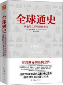 全球通史:从史前文明到现代世界