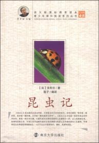 语文新课标必读:昆虫记