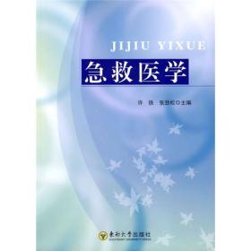 急救医学 许铁,,张劲松 主编 东南出版社 9787564120078