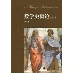 正版数学史概论(第3版) 李文林高等教育出版社 9787040312065