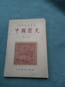 初级中学课本 中国历史 第二册 (品好)