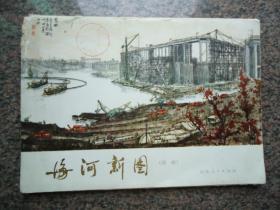 海河新图(30张全)