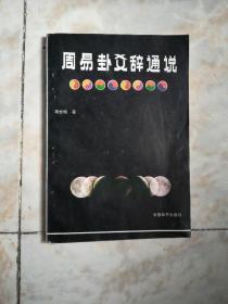 周易卦爻辞通说j