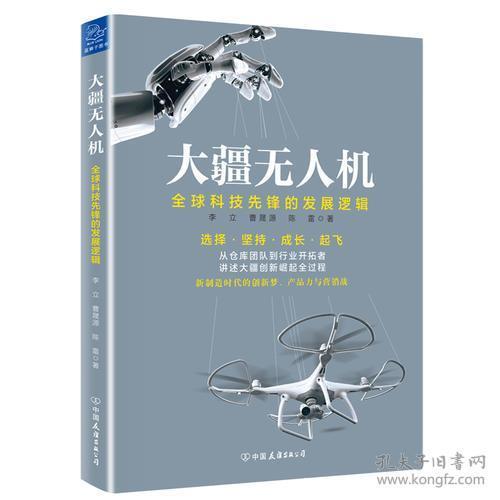 大疆无人机(全球科技先锋的发展逻辑)