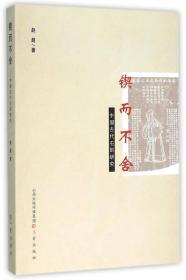 锲而不舍:中国古代石刻研究