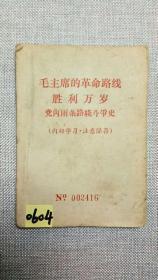 毛主席的革命路线胜利万岁 (党内两条路线斗争史)