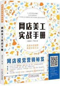 网店视觉营销秘笈 网店美工实战手册
