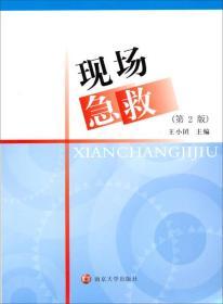 现场急救第二2版 王小囝 南京大学出版社 9787305139017