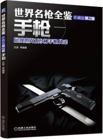 世界名枪全鉴 手枪(珍藏版)第二版