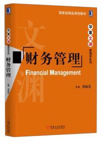 【二手包邮】财务管理 刘淑莲 机械工业出版社
