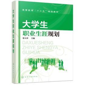 大学生职业生涯规划(张玉萍) 第一页有样书印章 介意慎拍