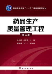 药品生产质量管理工程(朱世斌)(第二版)