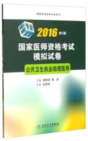 国家医师资格考试模拟试卷:公共卫生执业助理医师(2016年修订版)