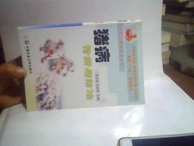 猪病诊断与防治----全方位养殖技术丛书中国农业大学出版社