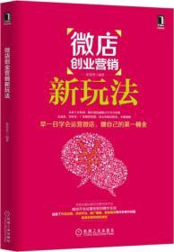 创业营销新玩法崔慧勇 编著机械工业出版社9787111514336