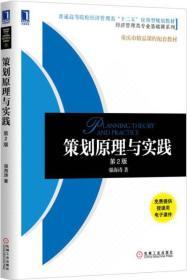 策划原理与实践(第2版)