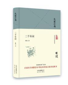 特价~ 大家小书二千年间(精装本) 9787200120950