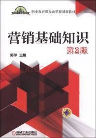 营销基础知识(第2版)